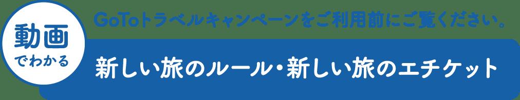 GOTO動画